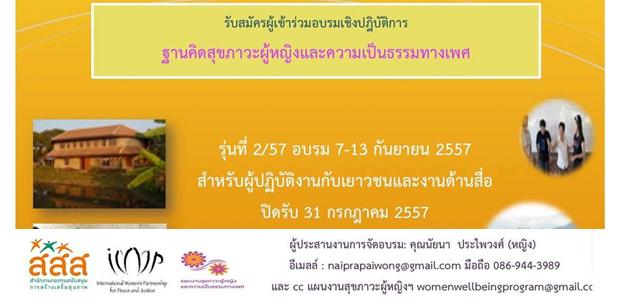 womenwellbeingprogram