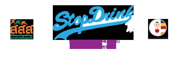 stopdrinkg1